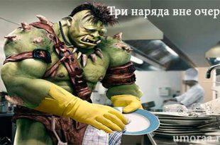 Самый смешной сборник анекдотов про посуду