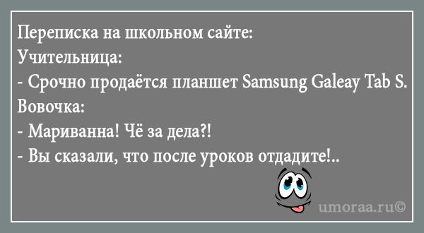 Самые смешные анекдоты про планшет