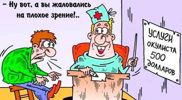 Уморительная подборка медицинских анекдотов