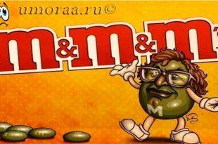 Анекдоты про МММ