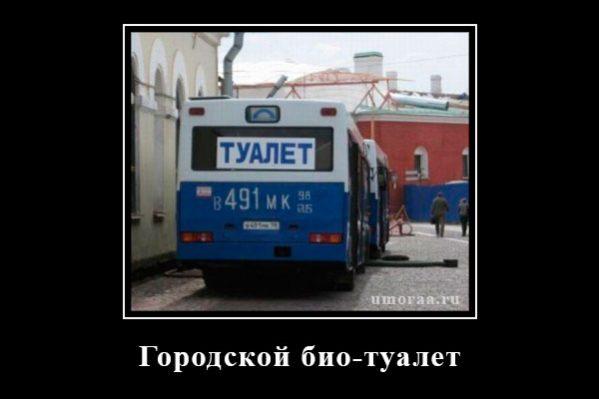 демотиватор с перевозным био-туалетом