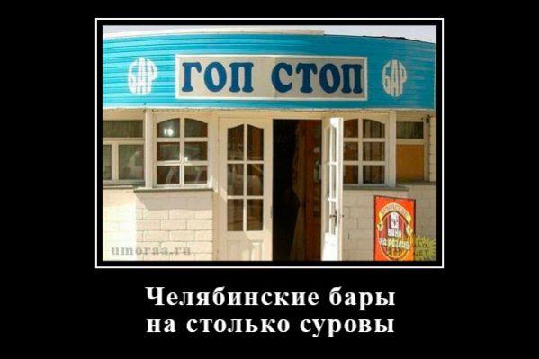 демотиватор придорожного бара