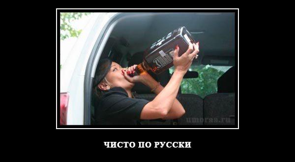 демотиватор про чисто русскую бабу