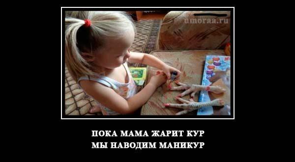 демотиватор про девочку с маникюром