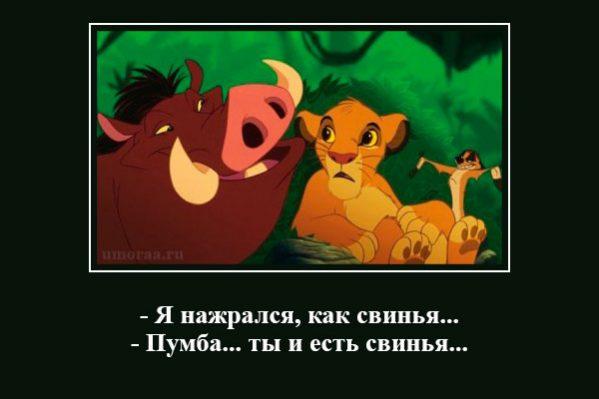 демотиватор король лев