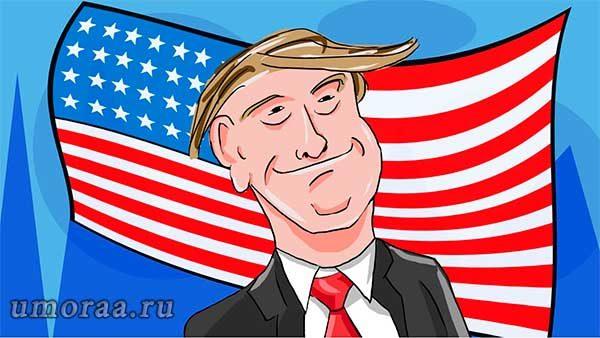 Дональд Трамп - гордость нации