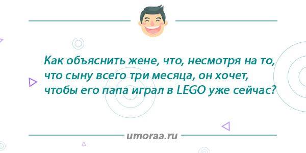 анекдот про lego