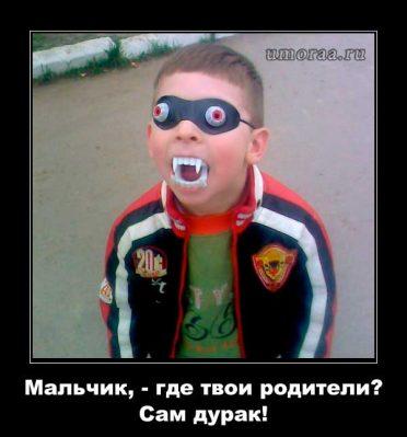 мальчик - зубастик