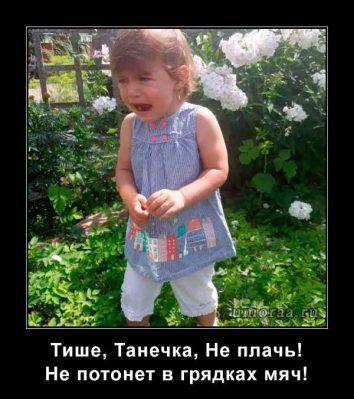 плачющая девочка