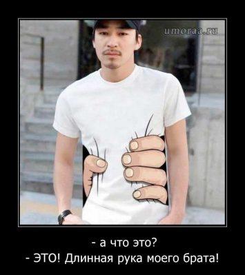 парень в руке