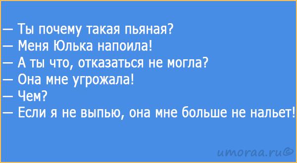 Пьяные Анекдоты
